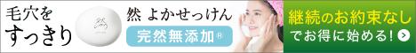 ぼんたんクレンジング<br />