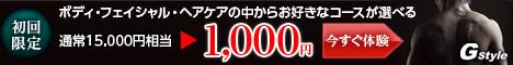 G-Style|1000円体験