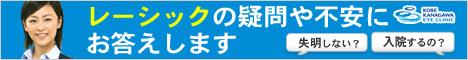 プロが選ぶ神戸神奈川アイクリニック
