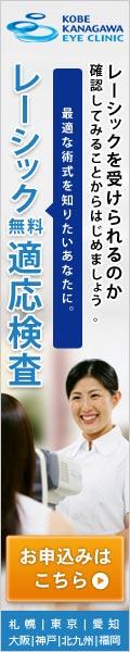 神戸神奈川アイクリニック芸能人