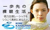 視力回復 神戸
