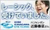 神戸クリニック