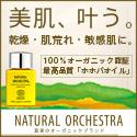 NATURAL ORCHESTRAのホホバオイル「PRO BIO」