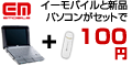 バリューマーケティング 【イーモバイル+ミニPCセット】