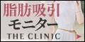 脂肪吸引を超えた新治療 ボディジェット @ THE CLINIC(東京)