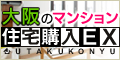 中古マンション 大阪