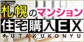 札幌 マンション