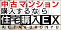 中古マンション 東京