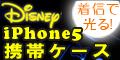 ディズニースマートフォン(iPhone5)ケース ミッキー&ミニー
