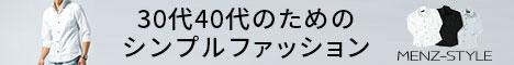 メンズスタイル