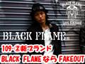メンズエッグ,マンコレ掲載BLACK FLAMEブラックフレーム109-2で話題の新ブランド