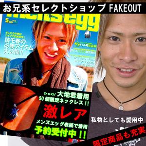 お兄系セレクトショップFAKEOUTは渋谷で人気のブランド別注アイテムやコラボアイテムなど充実!!!