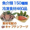 魚介類 150種類、冷凍食材460品目。食材宅配のキャプテンフーヅ
