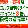【ゴルフ情報ポータルサイトネット】