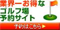 【ゴルフ情報ポータルサイトネット】ALBA.Net