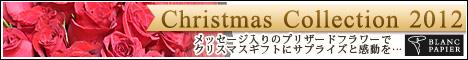 プリザーブドフラワー クリスマスギフト
