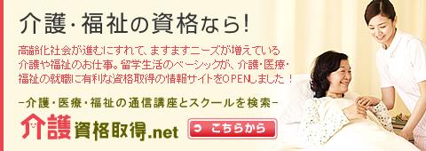 資格取得.net