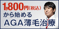 湘南美容クリニック(AGA治療、自毛植毛)