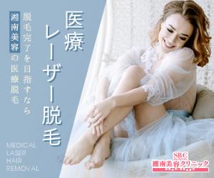 湘南美容外科 ワキ脱毛 5回1000円