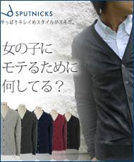 メンズファッションなら|スプートニクス