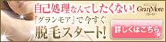 【Gran More グランモア】