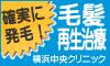 横浜中央クリニック