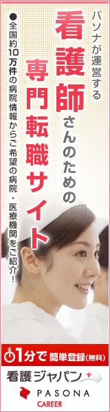 看護ジャパン