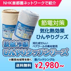 NHKで紹介された節電対策ひんやりペアクール寝具