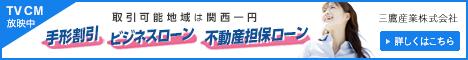 商工ローン・手形割引の三鷹産業株式会社