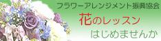 フラワーアレンジメント振興協会