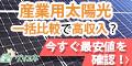 グリーンエネルギーナビ