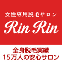 脱毛サロンRiNRiN