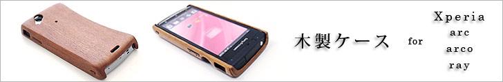 Xperia木製ケース