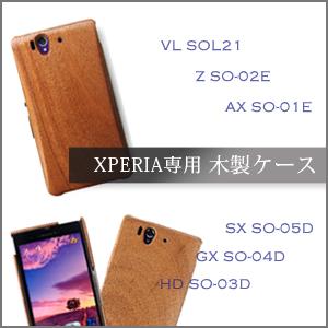 各種スマートフォン専用木製ケース