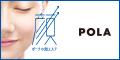 ポーラ −POLA−