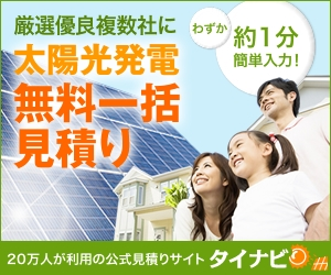 太陽光発電の見積もりオススメ業者はタイナビ