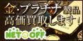 「ネットオフ」金・プラチナ買取