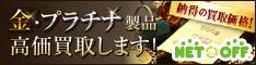 金・プラチナ買取TOP