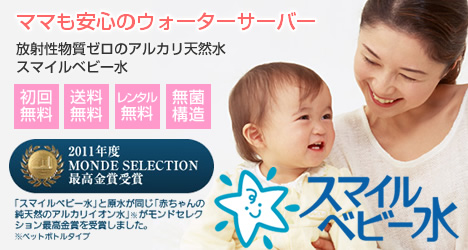 赤ちゃんのためのウォーターサーバー