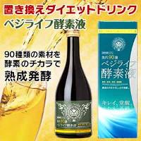 浜田ブリトニーが激やせ!美的90選ベジライフ酵素液