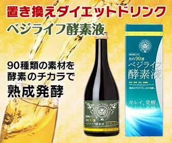 ベジライフ酵素液お得キャンペン:com