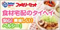 【タイヘイファミリーセット】夕食などの献立付き食材やお弁当の宅配