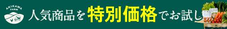 有機野菜、無添加食品の宅配「秋川牧園」糖尿病や腎臓病、高血圧