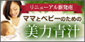 ミッシーリスト 高橋ミカ公式 ショッピングサイト