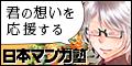 日本マンガ塾