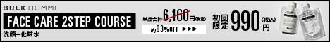 100円モニターセット