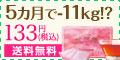 五葉茶 ダイエット