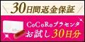 Cocoro