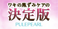 ワキの黒ずみ対策専用ジェルのPule Pearl(ピューレパール)