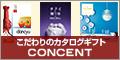 カタログギフトや内祝いギフトのセレクトショップ-コンセント